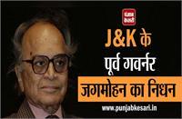 J&K के पूर्व गवर्नर जगमोहन का 94 साल की उम्र में निधन, PM मोदी ने जताया शोक
