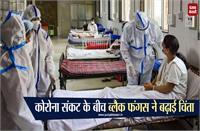 कोरोना संकट के बीच ब्लैक फंगस ने बढ़ाई चिंता, अहमदाबाद में 200 मरीजों का चल रहा इलाज