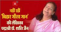 'बिहार गौरव गान' की रचयिता पद्मश्री डॉ. शांति जैन का निधन, पिछले कुछ दिनों से थीं बीमार