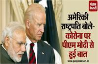 अमेरिकी राष्ट्रपति बोले- कोरोना पर PM मोदी से हुई बात, हम भारत की काफी मदद कर रहे