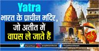Yatra- भारत के प्राचीन मंदिर, जो अतीत में वापस ले जाते हैं