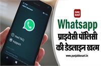 Whatsapp प्राइवेसी पॉलिसी की डेडलाइन खत्म, जानिए आपका अकाउंट डिलीट होगा या नहीं