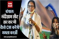 बंगाल: नंदीग्राम सीट हार कर भी कैसे मुख्यमंत्री बनेंगी ममता बनर्जी, जानें क्या है नियम