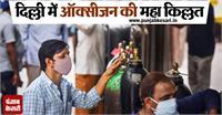 दिल्ली में ऑक्सीजन की महा किल्लत, कोरोना मरीजों की जान लगी दांव पर