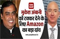 मुकेश अंबानी को टक्कर देने के लिए Amazon का बड़ा दांव, किया 915 करोड़ रुपए का निवेश
