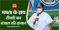 ममता बनर्जी ने तीसरी बार बंगाल की सीएम बन बनाया इतिहास,  पुलिस ने दी सलामी