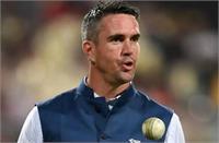 कोरोना संकट : इंग्लैंड के पूर्व क्रिकेटर ने हिंदी में की लोगों से अपील, कहा- कृपया सुरक्षित रहें