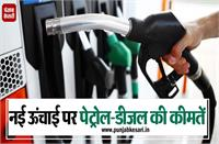 नई ऊंचाई पर तेल की कीमतें, डीजल पहली बार 90 रुपए के पार