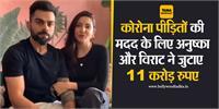 कोरोना पीड़ितों की मदद के लिए अनुष्का और विराट ने जुटाए 11 करोड़ रुपए,बोले-''अब बचाएंगे जिंदगियां''