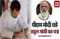 पीएम मोदी को राहुल गांधी का पत्र, कहा- आपकी सरकार की विफलता के कारण आई कोविड सुनामी