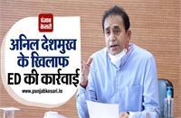 महाराष्ट्र के पूर्व गृह मंत्री अनिल देशमुख के खिलाफ ईडी की कार्रवाई, धन शोधन का मामला दर्ज