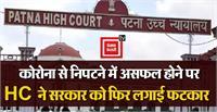 पटना HC ने की तल्ख टिप्पणी, कहा- बिहार में सेना को सौंप देनी चाहिए कोरोना प्रबंधन की जिम्मेवारी
