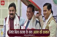 असम के 15वें मुख्यमंत्री बने हेमंत बिस्वा सरमा, असमी भाषा में ली  CM पद की शपथ
