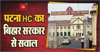 पटना HC ने बिहार सरकार से पूछा- घर में इलाजरत मरीजों को ऑक्सीजन देने की क्या है व्यवस्था