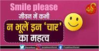 Smile please: जीवन में कभी न भूलें इन 'चार' का महत्व
