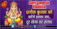 Shri Ganesh Chalisa: प्रत्येक बुधवार को करेंगे इसका जाप, दूर होगा हर संताप