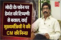 मोदी के फोन पर हेमंत की टिप्पणी से बवाल, BJP का जवाबी हमला, कई मुख्यमंत्रियों ने की CM की निन्दा