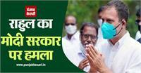 राहुल का मोदी सरकार पर हमला, कहा- रेत में सर डालना पॉजिटिविटी नहीं, देशवासियों के साथ धोखा है