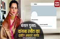 बंगाल चुनाव: ममता बनर्जी पर टिप्पणी करना कंगना रनौत को पड़ा भारी, ट्विटर अकाउंट सस्पेंड