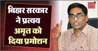 बिहार सरकार ने प्रत्यय अमृत को अपर मुख्य सचिव के रूप में दी प्रोन्नति, 2 IPS का तबादला