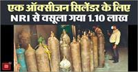 बाज नहीं आ रहे सांसों के सौदागर, पटना के धंधेबाज ने एक सिलेंडर के लिए NRI से वसूला 1.10 लाख