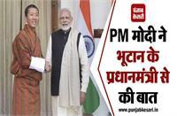 PM मोदी ने भूटान के प्रधानमंत्री से की बात, कोरोना संकट में सहायता के लिए कहा 'धन्यवाद'