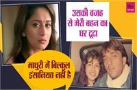 माधुरी में बिल्कुल इंसानियत नहीं है, उसकी वजह से मेरी बहन का घर टूटा, जब संजय की साली ने एक्ट्रेस पर लगाए थे आरोप