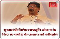 मुख्यमंत्री विशेष छात्रवृति योजना के लिए 10 करोड़ रुपए के प्रस्ताव को हेमंत सोरेन ने दी स्वीकृति