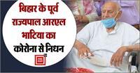 बिहार के पूर्व राज्यपाल आरएल भाटिया का कोरोना से निधन, 100 साल की उम्र में ली अंतिम सांस