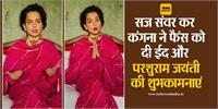 सज संवर कर कंगना ने फैंस को दी ईद और परशुराम जयंती की बधाई, बोलीं ''आप हिंदू हैं, सिक्खहैं, जैन हैं या ईसाई हैं, आपके लिए सर्वोपरि धर्म..''