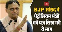 BJP सांसद ने पेट्रोलियम मंत्री को लिखा पत्र, NTPC द्वारा 500 बिस्तरों का अस्पताल बनाने की रखी मांग