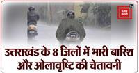 मौसम विभाग की चेतावनी- उत्तराखंड के 8 जिलों में हो सकती है भारी बारिश और ओलावृष्टि