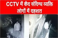 रात में धूमता संदिग्ध व्यक्ति CCTV में कैद, पुलिस ने किया मामला दर्ज