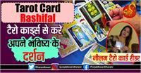 Tarot Card Rashifal (8th june 2021): टैरो कार्ड्स से करें अपने भविष्य के दर्शन