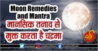 Moon Remedies and Mantra: मानसिक तनाव से मुक्त करता है चंद्रमा
