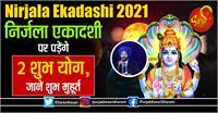 Nirjala Ekadashi 2021: निर्जला एकादशी पर पड़ेंगे 2 शुभ योग, जानें शुभ मुहूर्त