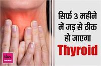 सिर्फ 3 महीने में जड़ से खत्म हो जाएगा Thyroid