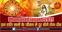 Dhumavati jayanti 2021: इन राशि वालों के जीवन से दूर होंगे रोग-दोष