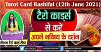 Tarot Card Rashifal (13th june 2021): टैरो कार्ड्स से करें अपने भविष्य के दर्शन