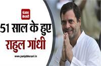 51 साल के हुए राहुल गांधी, इस बार जन्मदिन मनाने की जगह जरूरतमंद लोगों की करेंगे मदद