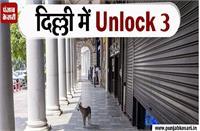 दिल्ली में Unlock 3: आज से दिल्ली में खुलेगी सभी दुकानें और मॉल, स्कूल, कॉलेज और जिम रहेंगे बंद
