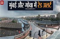 Monsoon Update: मुंबई और गोवा में भारी बारिश के आसार, IMD ने जारी किया रेड अलर्ट