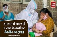 AIIMS में 2 से 6 साल के बच्चों पर वैक्सीन का ट्रायल गुरुवार से, 6 से 12 साल का चरण पूरा