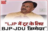 LJP में टूट के लिए कांग्रेस ने BJP-JDU को ठहराया जिम्मेदार, कहा- पार्टी तोड़ने का आदतन अपराधी
