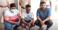 अवैध कॉल सेंटर पर रेड, 3 लोगों को किया गया गिरफ्तार