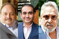 विजय माल्या, नीरव मोदी, मेहुल चोकसी के खिलाफ बड़ा एक्शन, 9,371 करोड की संपत्ति बैंकों को ट्रांसफर