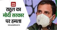 राहुल का मोदी सरकार पर हमला, कहा- जिनके पास इंटरनेट नहीं, उन्हें भी मिलनी चाहिए टीकाकरण की सुविधा