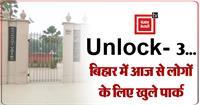 Unlock- 3...बिहार में आज से लोगों के लिए खुले पार्क, जानिए कहां मिली छूट