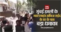 मुंबई हमलों के मास्टरमाइंड हाफिज सईद के घर के बाहर बड़ा धमाका, तीन की मौत, 20 लोग जख्मी