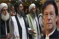 तालिबान सरकार को मान्यता दिलाने के जुगाड़ में पाक, अफगानिस्तान के पड़ोसी देशों से करेगा बैठक